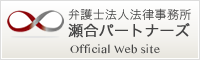 法律事務所 瀬合パートナーズ Official Web site