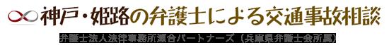 神戸の弁護士による交通事故相談法律事務所瀬合パートナーズ(兵庫県弁護士会所属)