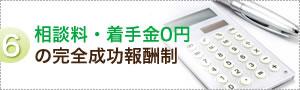 相談料・着手金0円の完全成功報酬制