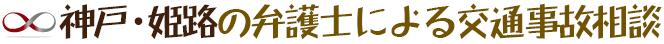 神戸の弁護士による交通事故相談