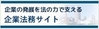 神戸の弁護士による企業法務